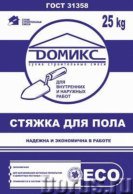Продам сухие строительные смеси «Домикс» по привлекательной цене - Материалы для строительства - Выс..., фото 3