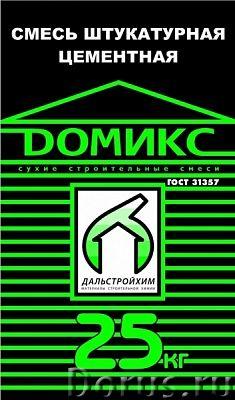 Продам сухие строительные смеси «Домикс» по привлекательной цене - Материалы для строительства - Выс..., фото 10
