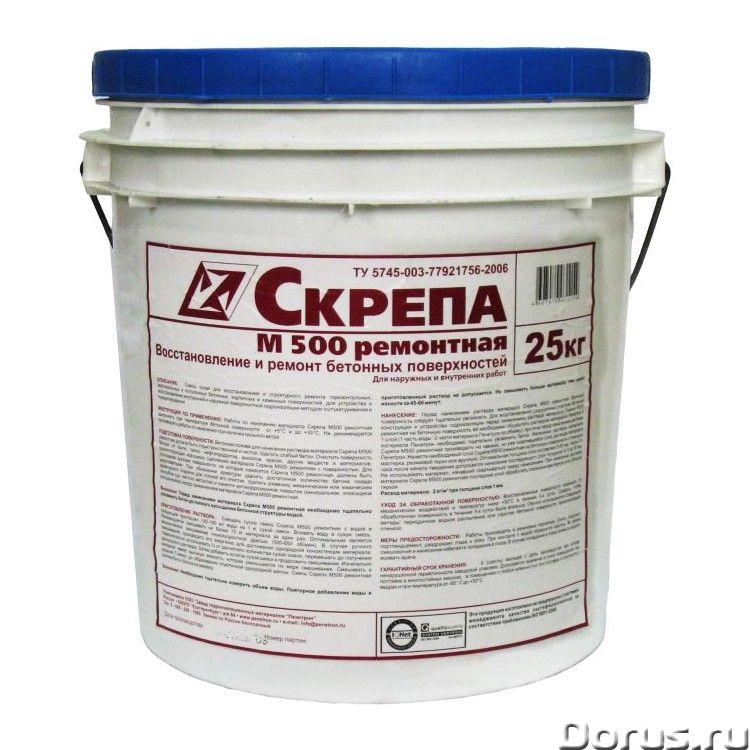 Скрепа м500 ремонтная - Материалы для строительства - Сухая строительная ремонтная поверхностно-восс..., фото 1