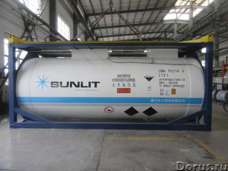 Танк-контейнер 21м3 тип Т20 для водорода фтористого безводного ООН1052, НОВЫЙ - Промышленное оборудо..., фото 1