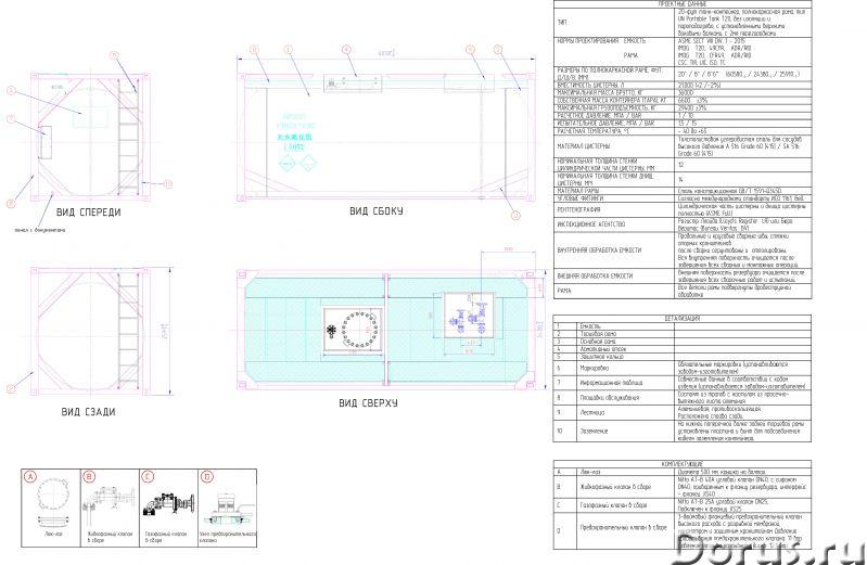 Танк-контейнер 21м3 тип Т20 для водорода фтористого безводного ООН1052, НОВЫЙ - Промышленное оборудо..., фото 6